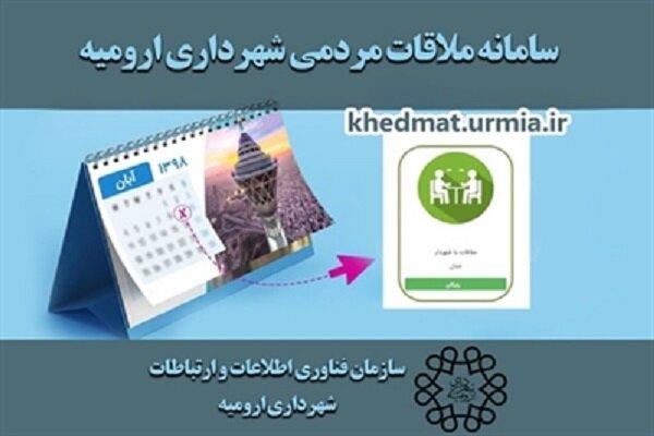 راهاندازی سامانه اینترنتی درخواست ملاقات مردمی با شهردار ارومیه