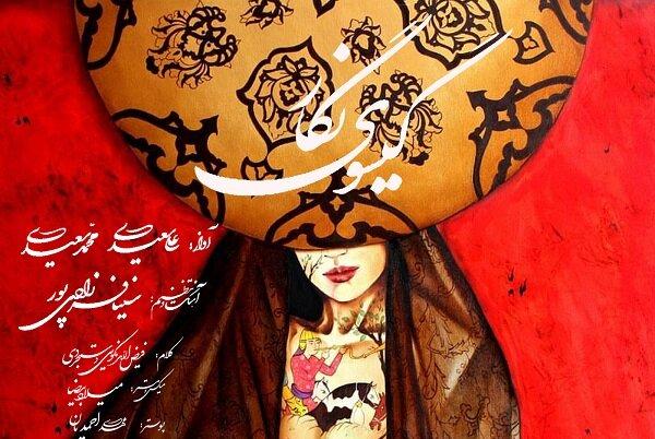 """""""گیسوی نگار"""" دوقلوهای آواز ایران منتشر شد"""