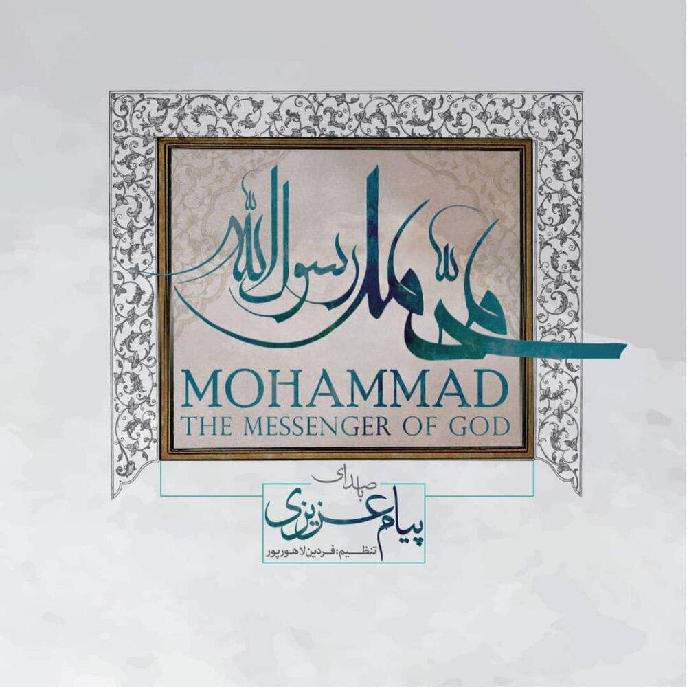 رونمایی از آلبوم «محمد رسول الله» (ص) با صدای پیام عزیزی