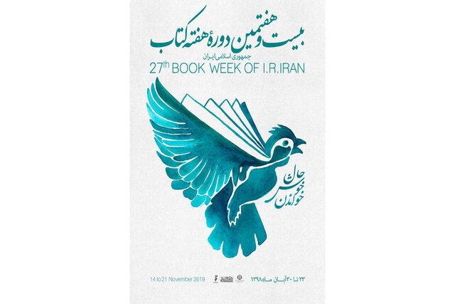 از پوستر هفته کتاب رونمایی شد