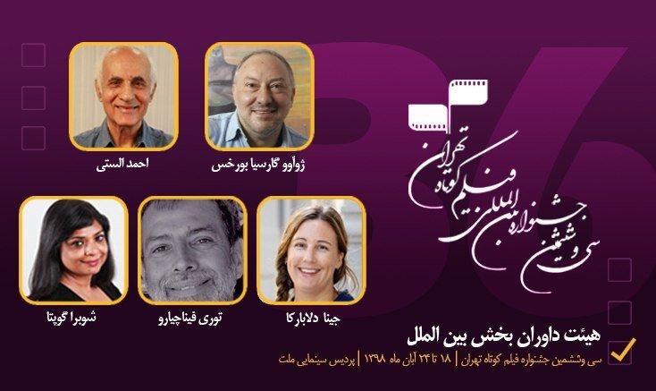 Jury members of Tehran International Short Film Festival's international section announced