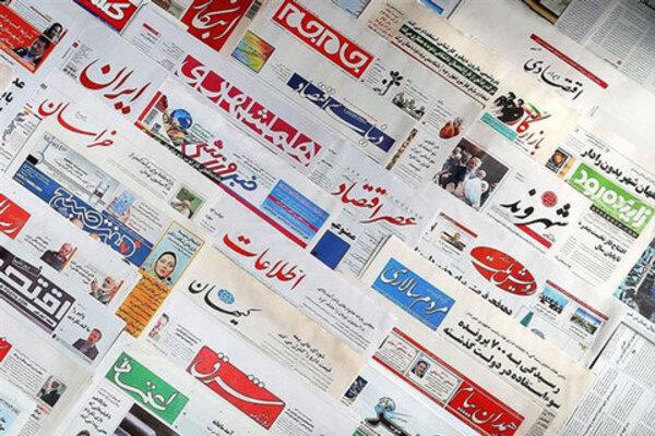 فهرست سایت روزنامهها و رسانههای مکتوب ایران