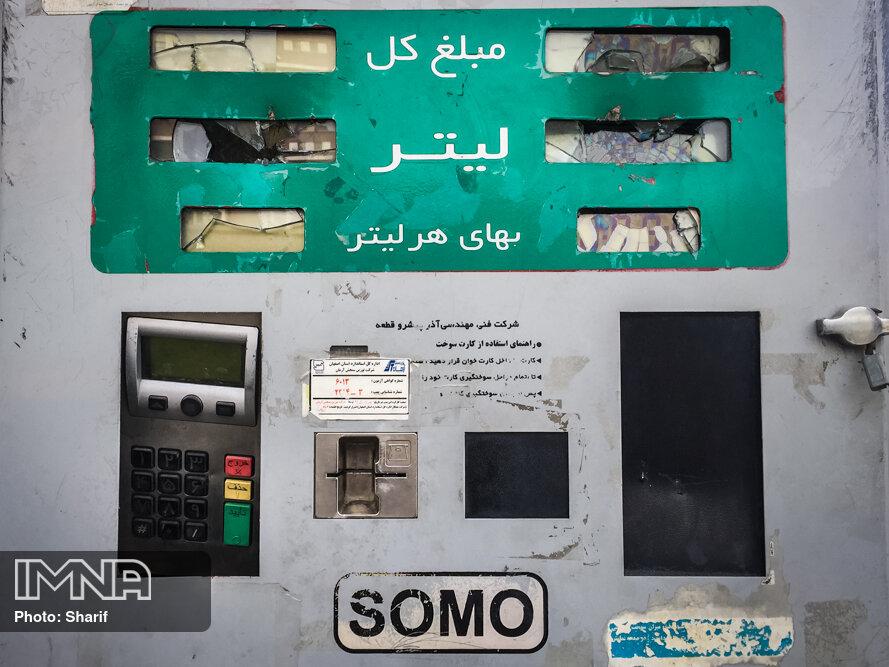 خسارت نا آرامی ها در اصفهان پس از گرانی بنزین(۲)