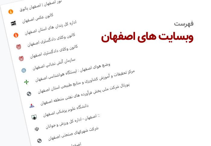 فهرست سایتها و پایگاههای اطلاع رسانی استان اصفهان