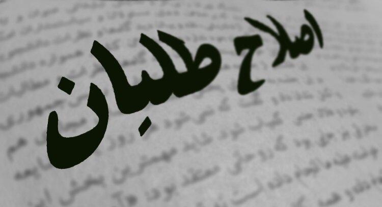 حواشی بیانیه ۷۷ نفر از اصلاحطلبان