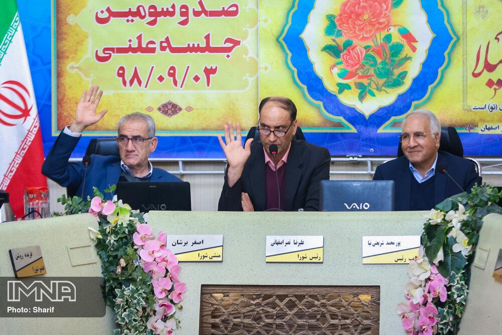صدوسومین جلسه علنی شورای شهر اصفهان