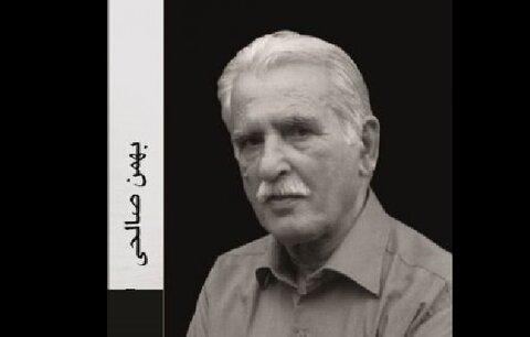 شاگرد نیما یوشیج درگذشت