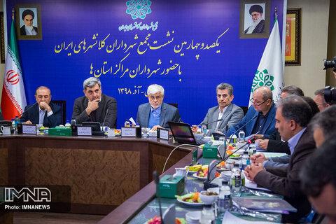نشست مجمع شهرداران کلان شهرهای ایران