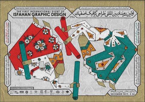 برگزاری نخستین رویداد بینالمللی طراحی گرافیک اصفهان