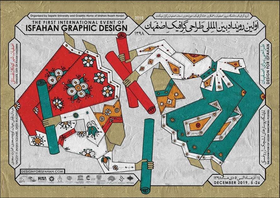میزبانی اصفهان از دومین نمایشگاه بین المللی گرافیک در روز جهانی گرافیک