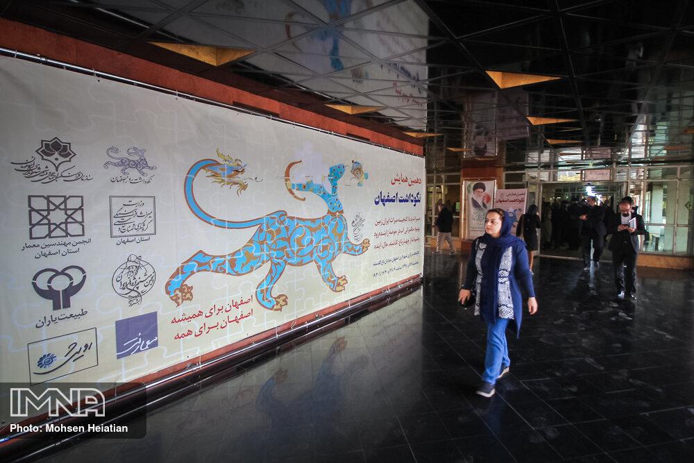 همایش نکوداشت اصفهان