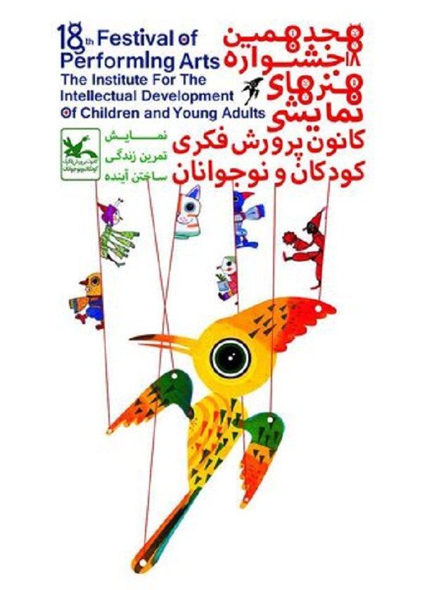 پوپک بر پوستر جشنواره هنرهای نمایشی کانون نشست
