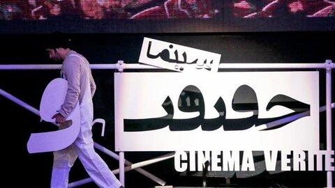 13th Cinema Verite to kick off in Tehran