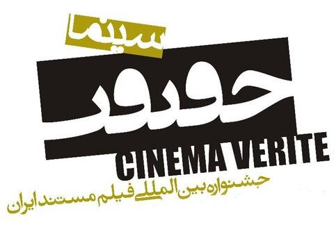 Islamic Resistance against U.S imperialism at Cinema Vérité in Iran