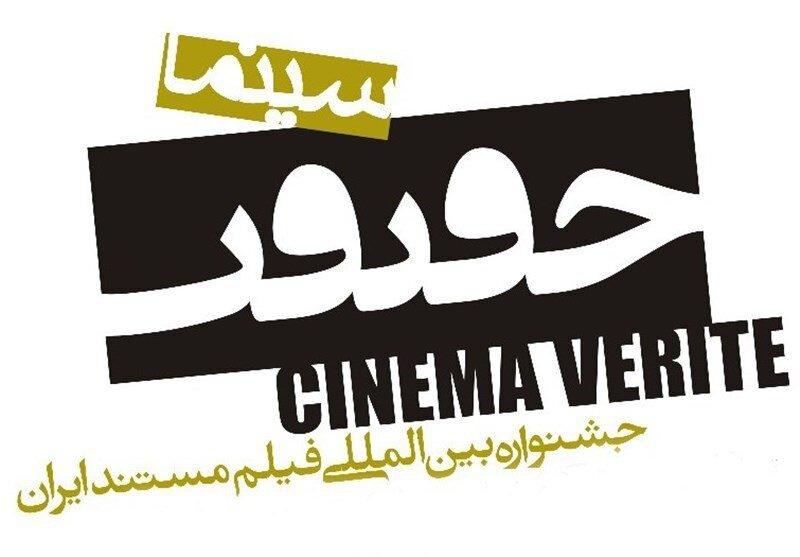 اختتامیه جشنواره سینماحقیقت را آنلاین ببینید