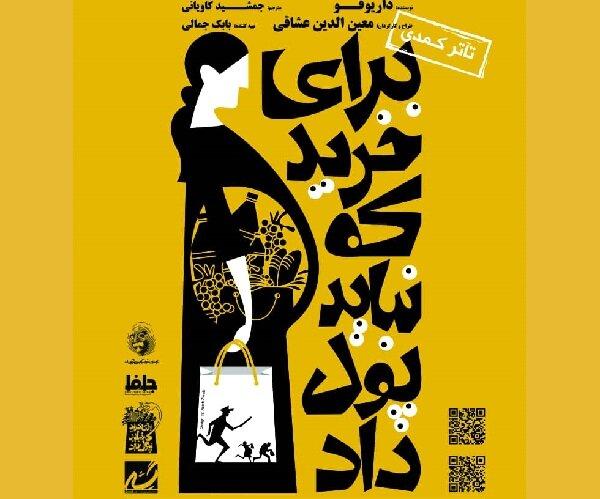 مردان قوزدار و زنان باردار روی صحنه تئاتر
