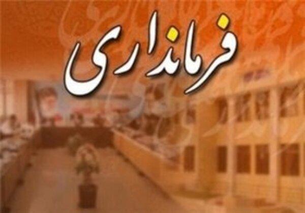تصویب تشکیل چهار فرمانداری برای شرق اصفهان