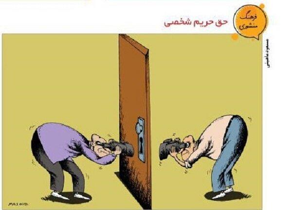 احترام به حریم خصوصی حق شهروندان است