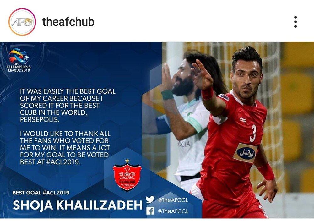 تبریک کنفدراسیون فوتبال آسیا به شجاع خلیل زاده