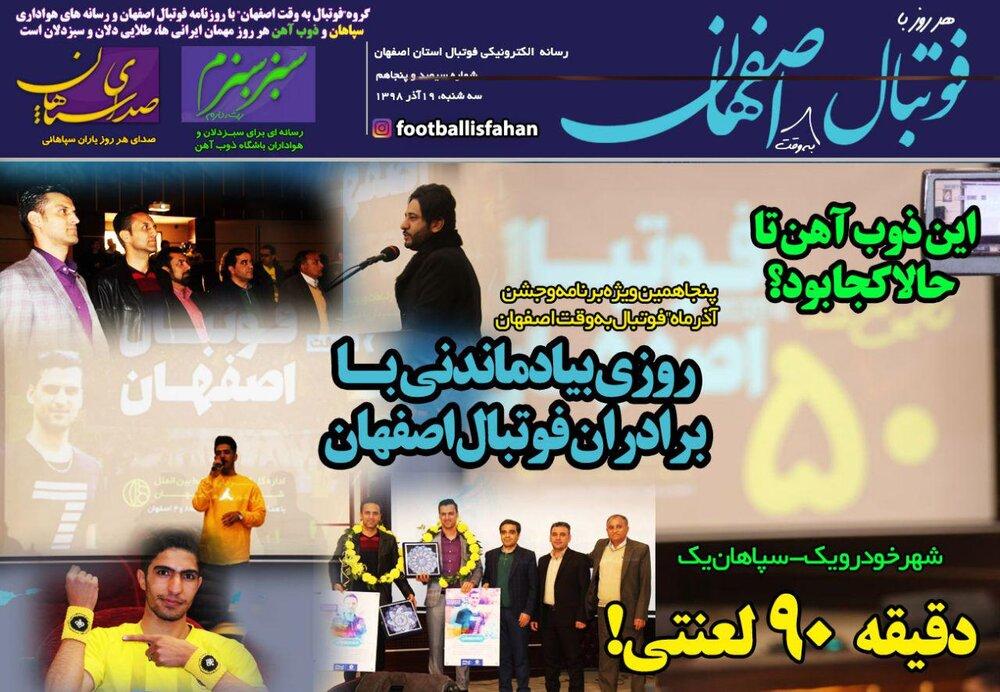 تکریم برادران تاچیبانای اصفهانی!