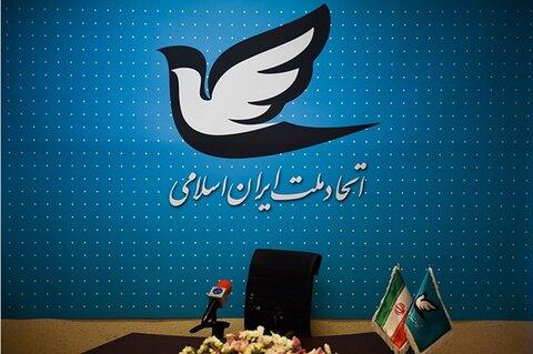 گزینههای حزب اتحاد ملت برای انتخابات ۱۴۰۰ معرفی شدند