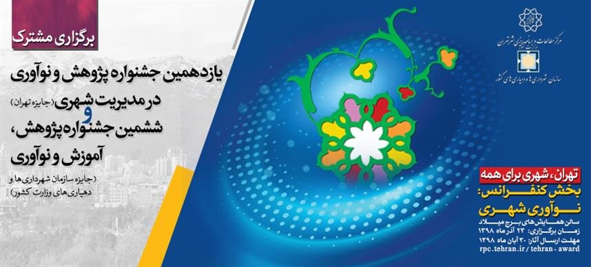 Isfahan municipality selected as premier body on research