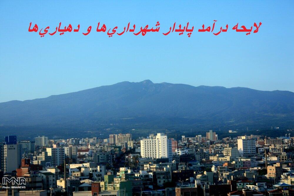 جمع بندی لایحه درآمد پایدار شهرداریها/عملیات اجرایی احداث سد لاستیکی در قزوین