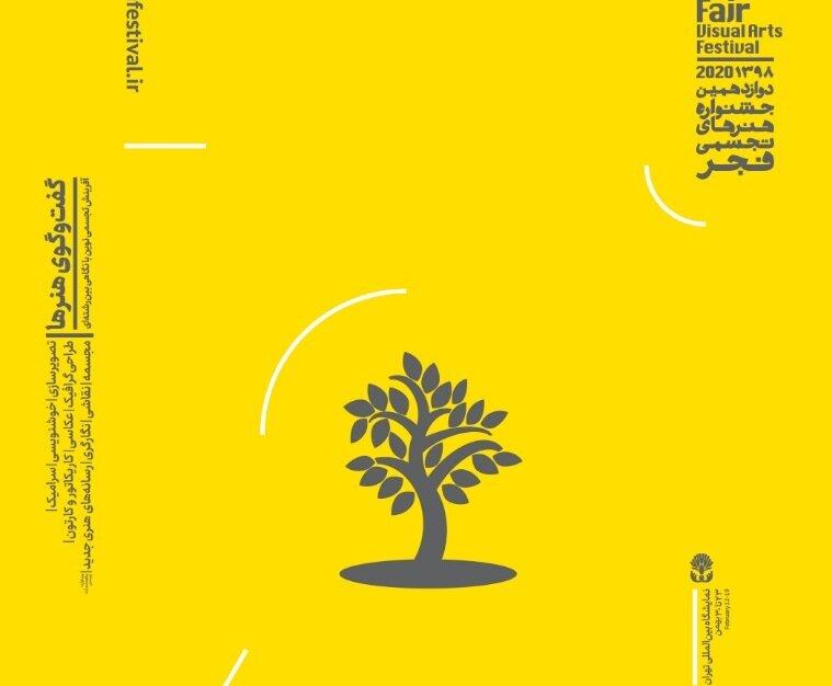 جشنواره تجسمی فجر از فردا کار خود را آغاز میکند