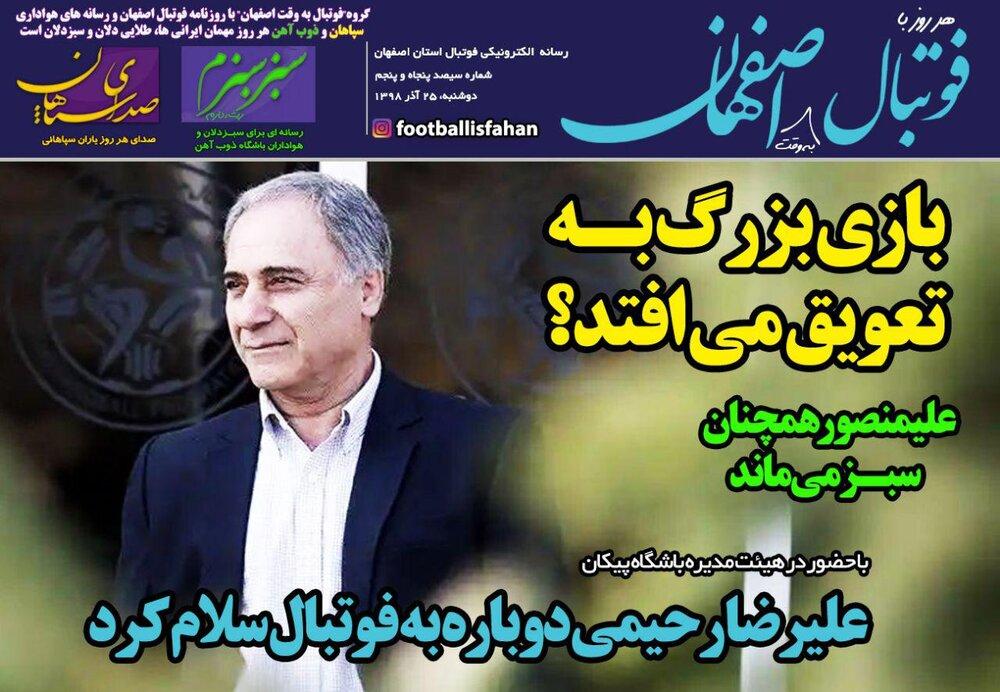 علیرضا رحیمی و سلام دوباره به فوتبال