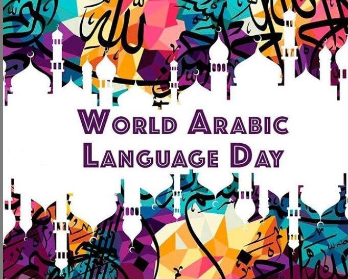 زبان عربی، ستون واقعی تنوع فرهنگی بشریت