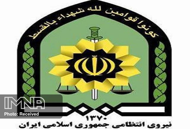 استخدام پلیس اصفهان در مقطع درجه داری