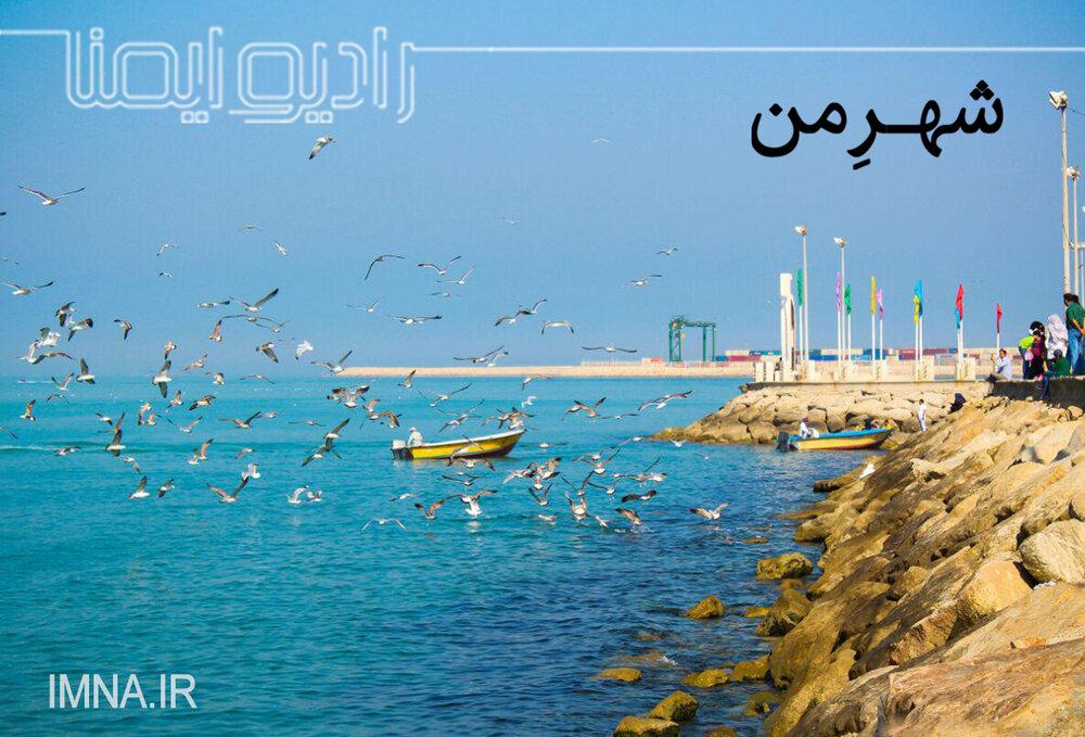 شهر بندری بوشهر