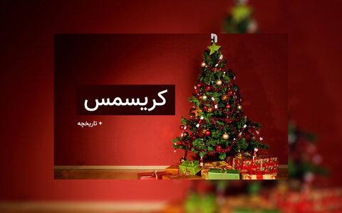 تاریخ کریسمس ۲۰۲۰ چه روزی است؟ + تاریخچه