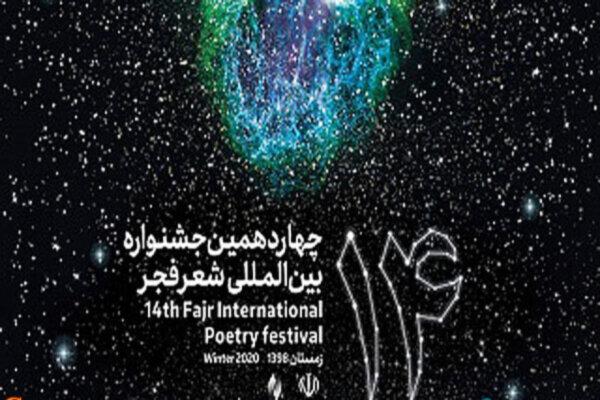 جشنواره بینالمللی شعر فجر از اصفهان کار خود را آغاز میکند