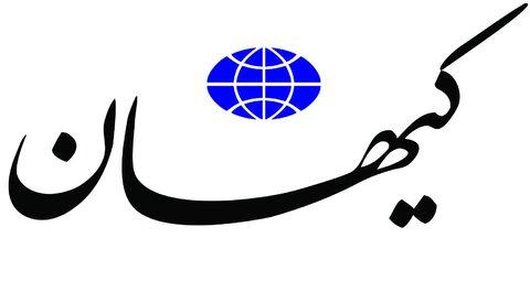 راهحل کیهان برای مبارزه با کرونا