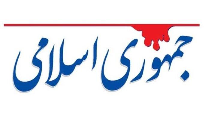 واکنش روزنامه روزنامه جمهوری اسلامی به اظهارات امام جمعه شیراز