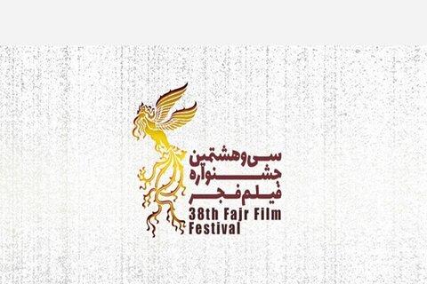 """اسامی فیلمهای بخش """"نگاه نو"""" جشنواره فجر ۳۸ اعلام شد"""