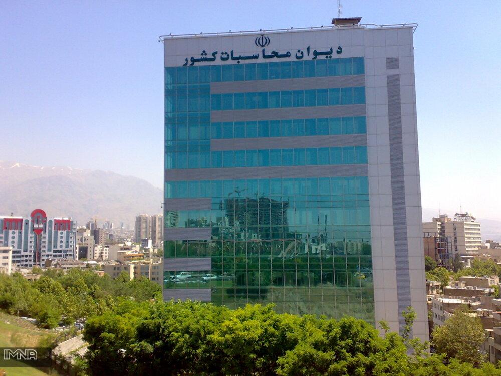 سازمان امور مالیاتی موظف به گزارشدهی به دیوان محاسبات شد