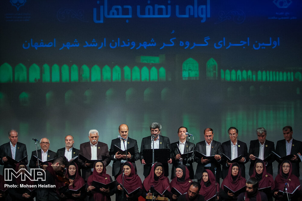 اجرای گروه کر شهروندان ارشد شهر اصفهان
