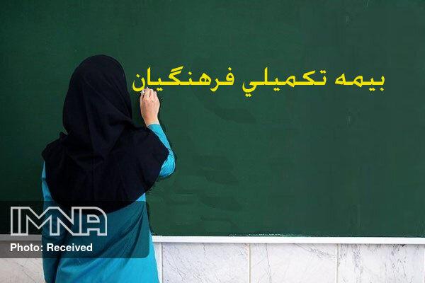 ۳۰ آذر؛ پایان قرارداد بیمه تکمیلی فرهنگیان