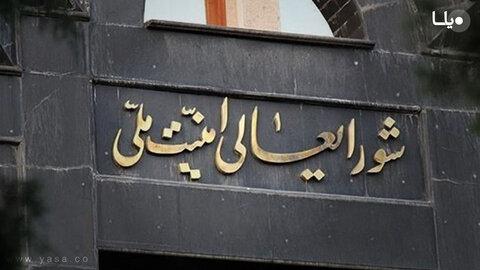 بیانیه دبیرخانه شورای عالی امنیت ملی درباره مصوبه اخیر مجلس در مورد برجام