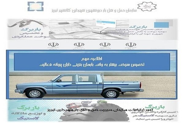 امکان تخصیص سوخت بیشتر به وانتبارهای بنزینی فراهم شد