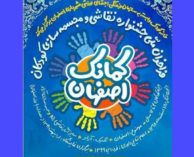 کمانک اصفهان جشنوارهای برای کودکان کشور