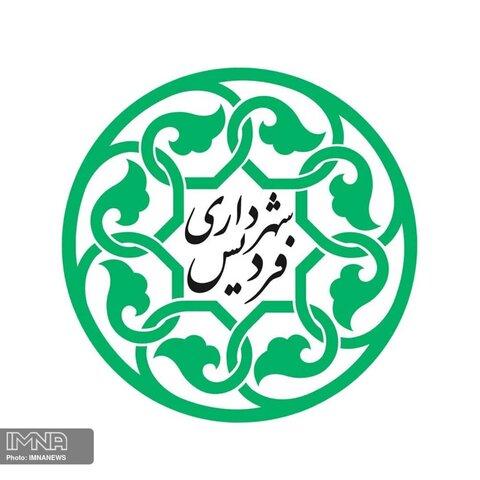 تعیین تکلیف کارگران معترض شهرداری فردیس تا هفته آینده