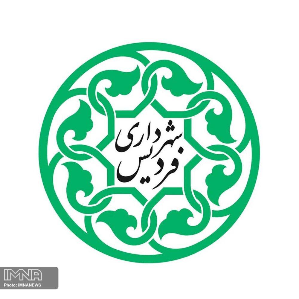 افتتاح سرای محله بوستان فردیس تا پایان سال جاری