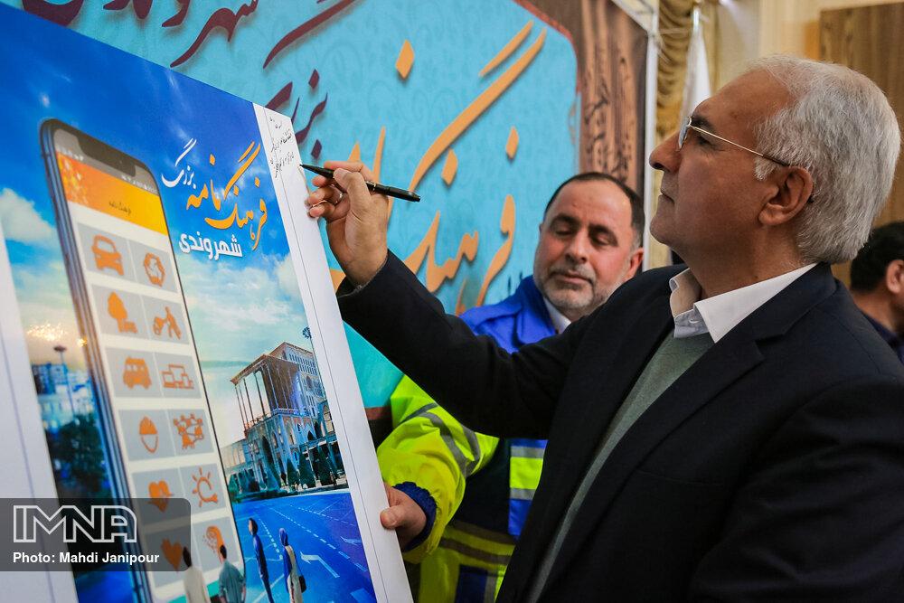 رونمایی از فرهنگنامه بزرگ شهروندی در اصفهان