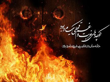 پیام تسلیت شهادت حضرت فاطمه زهرا (س) و ایام فاطمیه ۹۹ + متن و عکس