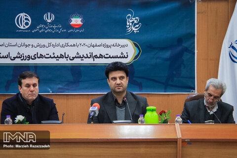 جلسه مشترک دبیرخانه اصفهان 2020 با هیئت های ورزشی استان