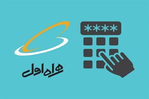 ۵۵ دقیقه مکالمه رایگان؛ هدیه همراه اول به مناسبت ماه رمضان