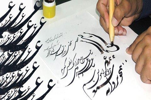 خلاقیت در خوشنویسی زیبا نوشتن است